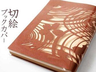 切り絵ブックカバー 渦 透明背景 茶の渋紙 文庫本サイズの画像