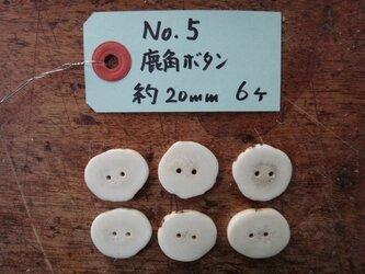 鹿角ボタン6個セット No.5の画像