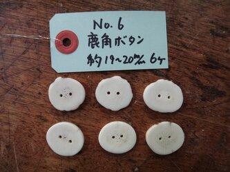 鹿角ボタン6個セット No.6の画像