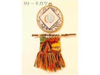 *刺繍(タマネギ)×ウィービングタペストリー*お部屋の雰囲気が明るくなります☆の画像