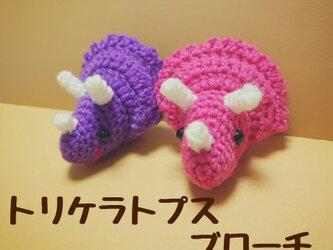 *あみぐるみ*トリケラトプス ブローチ pinkの画像