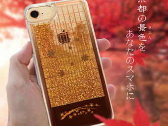 飾障子 紅葉編 - 和風 グリッターケース【iPhoneX/XS/8/7/6/6s】の画像