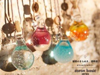 coron basicシリーズについての画像