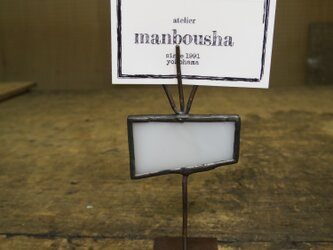 ガラスのカードスタンド(ホワイト)の画像