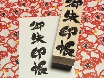 〓日本のはんこ〓【B5版 御朱印帳用 】3×11㎝の画像