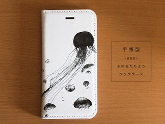 ★手帳型ケース★005 クラゲ iPhoneX〜選択可能 iPhoneケースの画像