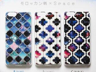 モロッカン宇宙柄 プリントケース iPhoneX iPhoneケース各種 スマホケースの画像