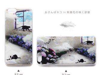 おさんぽネコin紫陽花の咲く部屋 プリントケース iPhone8 iPhoneケース各種 スマホケースの画像