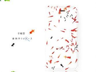 ★手帳型ケース★金魚すくい iPhoneX〜選択可能 iPhoneケースの画像