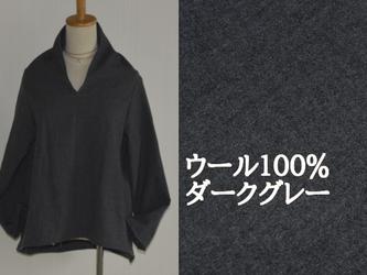 ウール100% L~LLサイズ対応 軽くて暖か ショール風ブラウス ダークグレー 受注製作の画像