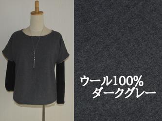 ウール100% S~Lサイズ対応 軽くて暖か シンプルなプルオーバーブラウス ダークグレーの画像