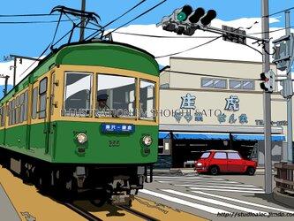 版画作品 湘南イラスト「路面電車~昔も今もこの街に~」 (腰越の路面電車区間を走る江ノ電のイラスト)の画像