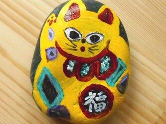 【招き猫石】福来たる右手上げの太った黄色猫 黒石シリーズ大 ストーンペイントまねきねこの画像