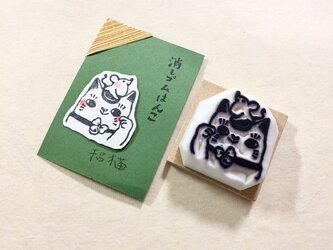 【受注】招き猫×ネズミと一緒にの画像