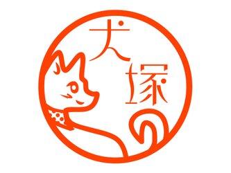 工房HANZOUデザイン とっても可愛いネーム印 ワンコさん なまえハンコ 浸透印タイプの画像