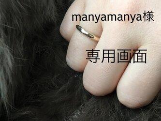 manyamanya様専用画面の画像