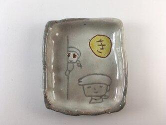 かるた豆皿-きみがすき-の画像