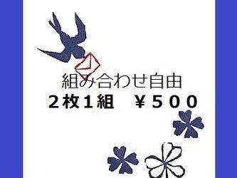 お好きなものを選んで☆2枚1組¥500の画像