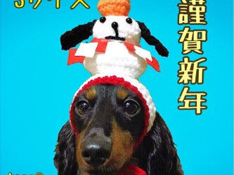 戌年お餅帽子《ペット用Sサイズ》の画像