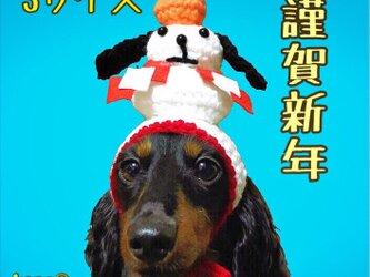 戌年お餅帽子《ペット用 Lサイズ》の画像
