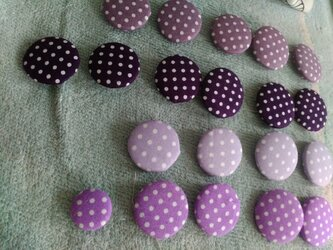 くるみボタン20個ミックスセット(水玉・紫系)の画像