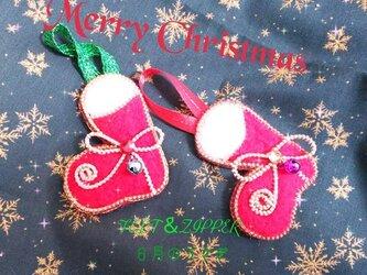 FELT&ZIPPER クリスマスツリー飾り~ブーツ~の画像