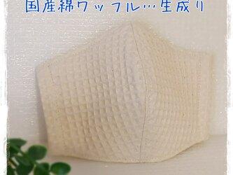(L)ワイヤ入立体マスク◆ワッフル生成りの画像