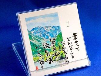 日めくりカレンダー (水彩画編) Bの画像
