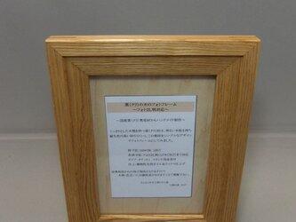栗(クリ)無垢材 フォトフレーム(フォト2L判サイズ対応)の画像