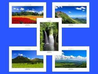 「九州の自然」ポストカード5枚組の画像