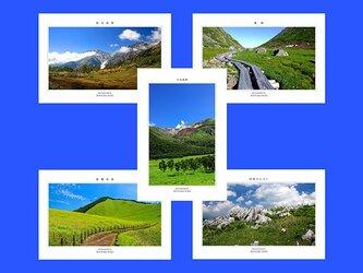 「高原」ポストカード5枚組の画像