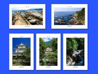 「四国の風景」ポストカード5枚組の画像