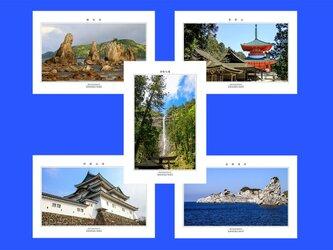 「和歌山の風景」ポストカード5枚組の画像