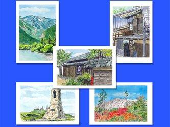 水彩画「長野県の美しい風景A」ポストカード5枚組の画像
