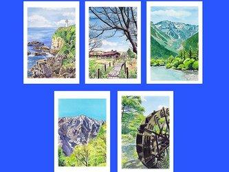 水彩画「日本の美しい風景A」ポストカード5枚組の画像