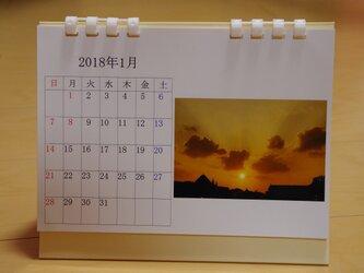 2018年版 卓上カレンダー(太陽のある風景)の画像