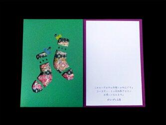 手織りカード「くつした」-09の画像