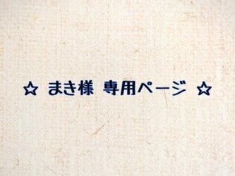 ラピスラズリのグラスコード(メガネチェーン)の画像