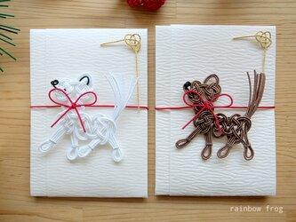 水引 戌のポチ袋の画像