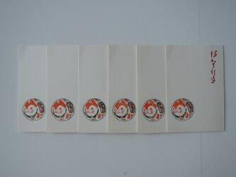 年賀状2018 Hanko 6枚組の画像