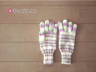キッズサイズの手袋  (クリーム)の画像