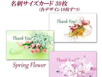 春の花   名刺サイズサンキューカード   30枚の画像