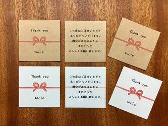 ショップ名入れ♡のし水引サンキューショップカード  35枚の画像