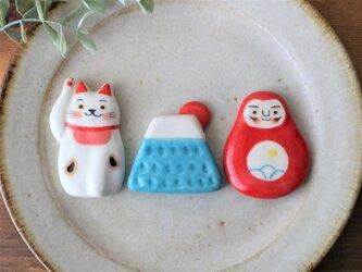 縁起もの お箸置き 〈 招き猫・富士山・だるま 〉の画像