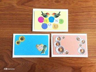 メッセージカード 3種セットの画像