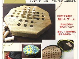 ペグ ソリティア[脳トレゲーム・ケース:デニム&赤」木製玩具 認知症予防 の画像