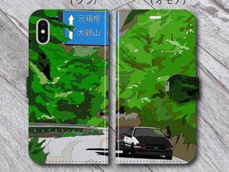 箱根のイラスト・スマホケース(手帳型)iPhone&Android各種対応 椿ラインを走るAE86レビン&トレノの画像