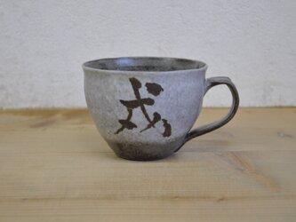 戌マグカップ 干支-eto-の画像