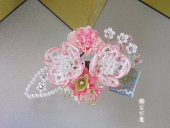 着物 髪飾り 成人式 卒業式 ピンク系 和 振袖 ヘアコーム 水引花の画像
