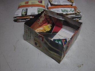 チラシで作ったミニ箱の画像